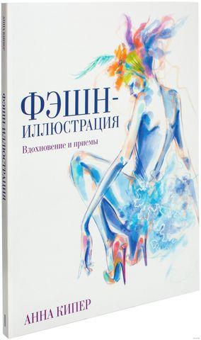 Фэшн-иллюстрация (3-е издание)