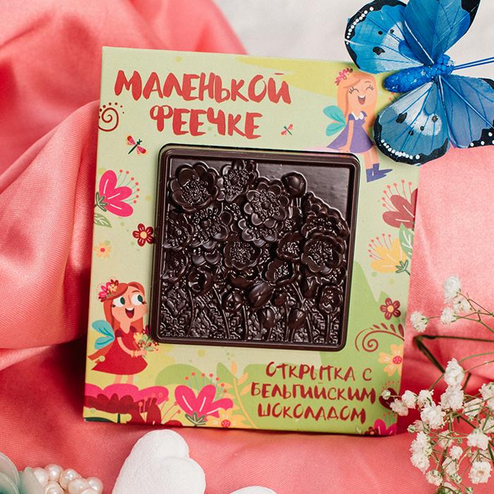 Купить открытку с бельгийским шоколадом Пермь МАЛЕНЬКОЙ ФЕЕЧКЕ