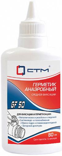 Germetik_GF-50