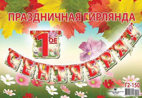 Гирлянда (1 сентября) праздничная