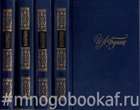 Бунин. Собрание сочинений в четырех томах