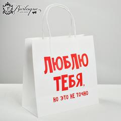 Пакет подарочный «Люблю тебя»