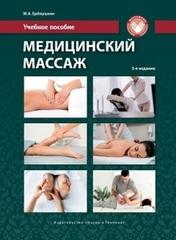 Медицинский массаж (Еремушкин). Второе издание