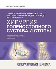 Хирургия голеностопного сустава и стопы. Оперативная техника (электронная книга)