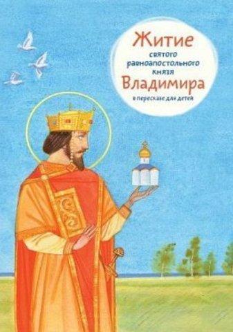 Житие святого равноапостольного князя Владимира в пересказе для детей