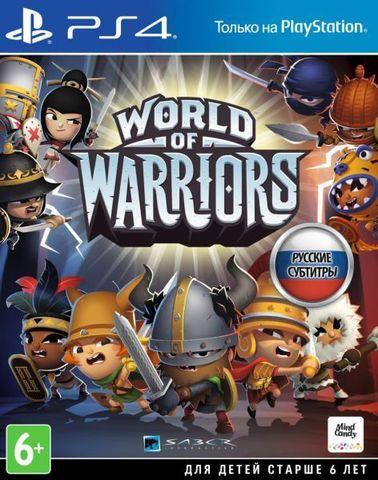 PS4 World of Warriors (русские субтитры)