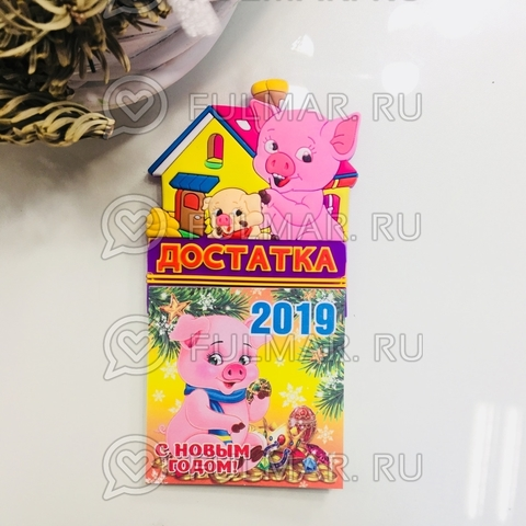 Магнит-Календарик новогодний Поросята у дома