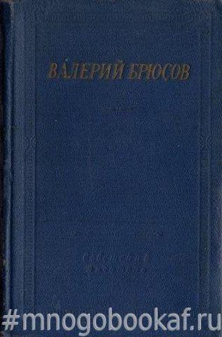 Брюсов В. Стихотворения и поэмы