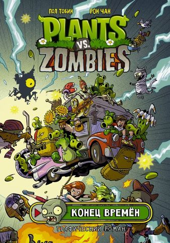 Plants Vs Zombies: Конец Времён