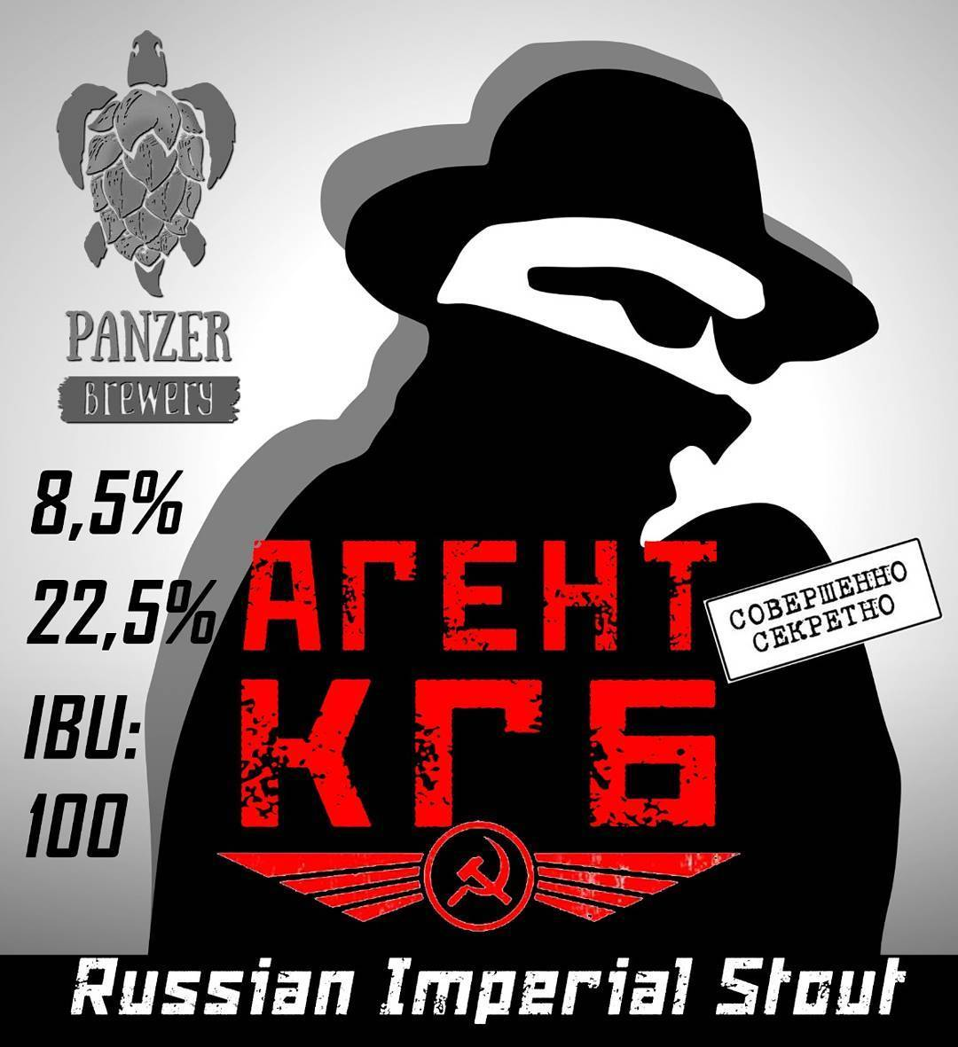 https://static-ru.insales.ru/images/products/1/4943/131519311/Panzer_Brewery_Агент_КГБ.jpg