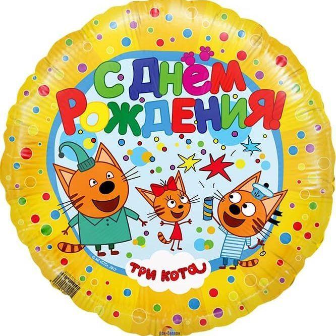 Фольгированный шар круг , Три кота, желтый, 46 см