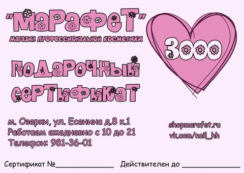 Сертификат МАРАФЕТ НА 3000 рублей