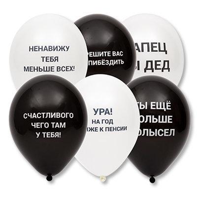 """Воздушные шары """"Оскорбительные"""" мужские (2 фото)"""