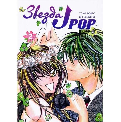 Звезда J-Pop. Том 2