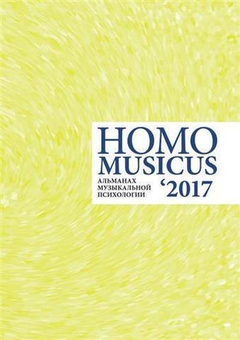 Homo musicus: альманах музыкальной психологии '2017.
