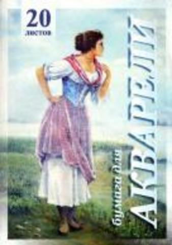 Папка с листами для акварели РЫБАЧКА 200г/кв.м 297х420мм мелкое зерно, 20л.