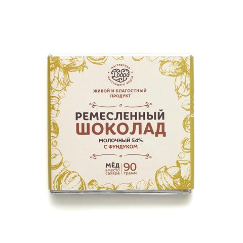 Шоколад Молочный, 54% какао на меду с фундуком, 90г