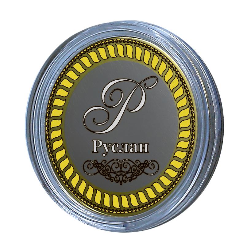 Руслан. Гравированная монета 10 рублей