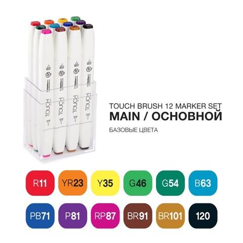Набор маркеров Touch Brush, 12 цветов, основные цвета