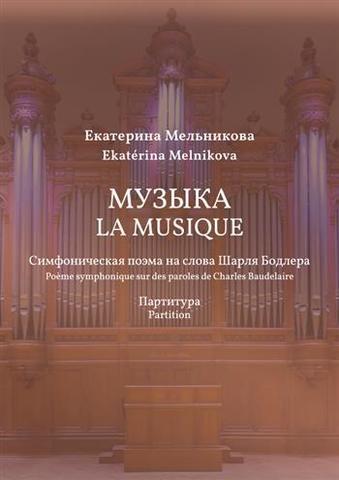 Мельникова Е. Музыка / La Musique: Симфоническая поэма на слова Шарля Бодлера.