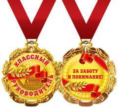 Медаль металлическая 'Классный руководитель'