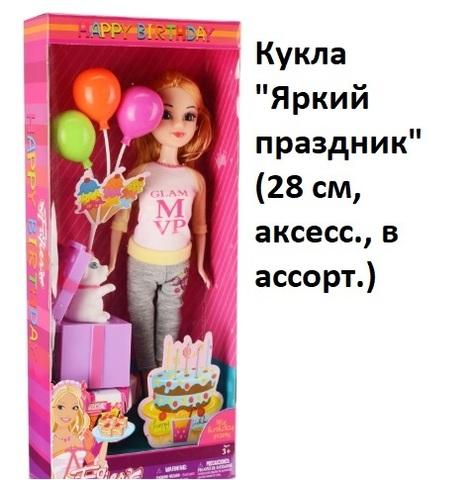 Кукла НР1110765 Яркий праздник
