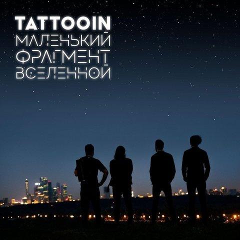 TattooIN – Маленький Фрагмент Вселенной (Digital)