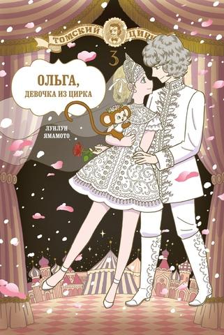 Ольга, девочка из цирка. Том 3