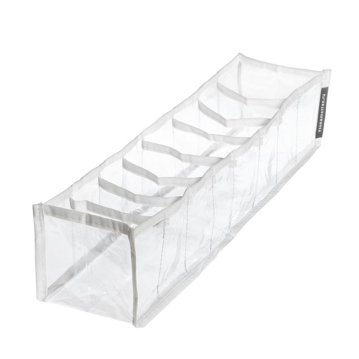 Органайзер прозрачный 40х10х10 см, 8 ячеек, Белый
