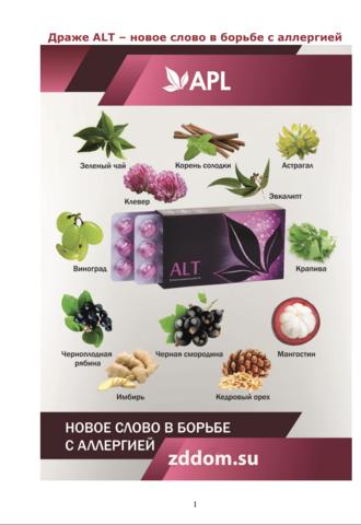 APL. Леденцы-карамель ALT от аллергии