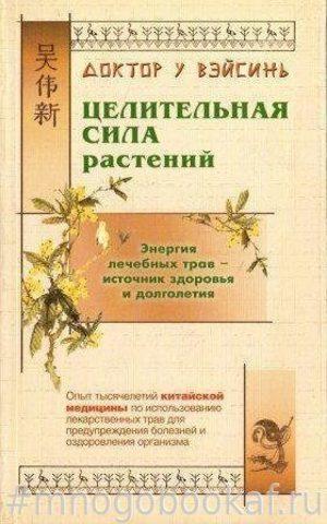 Целительная сила растений