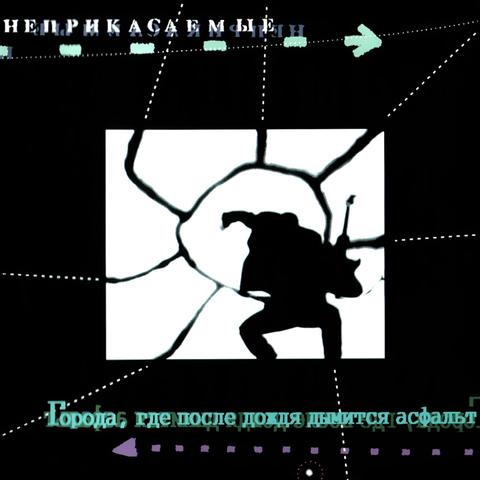 Гарик Сукачёв & Неприкасаемые – Города, где после дождя дымится  (Digital)