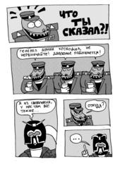 Моби Би объединяется с крокодилами и нападает на Свердловск