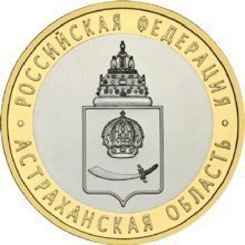 10 рублей Астраханская область 2008 г. СПМД UNC