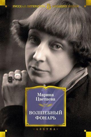 Волшебный фонарь (Русская литература. Большие книги)