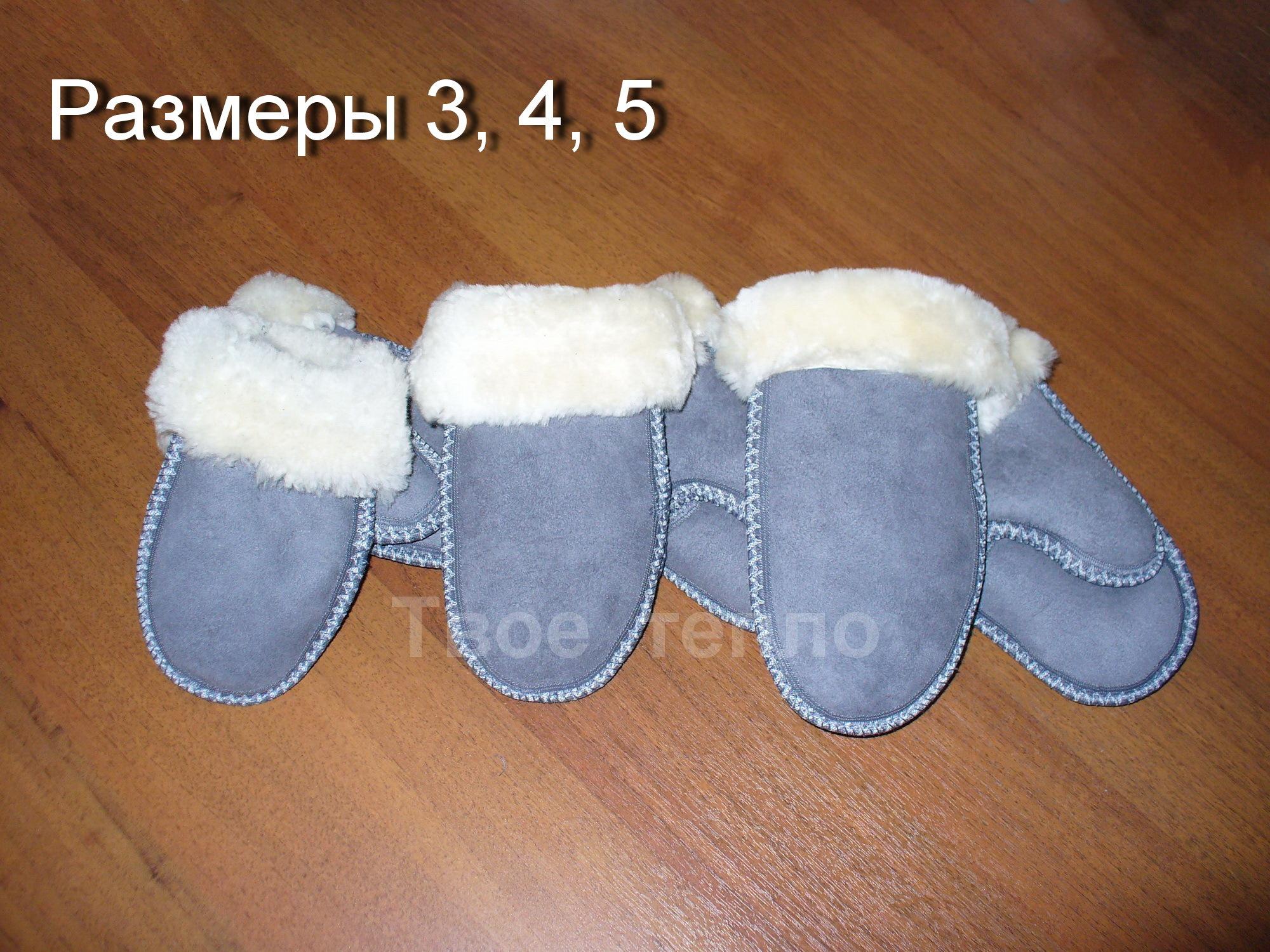 Детские варежки из овчины