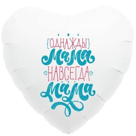 Фольгированный воздушный шар сердце, Однажды мама навсегда мама, 46 см