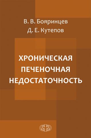 Хроническая печеночная недостаточность / В.В.Бояринцев, Д.Е.Кутепов