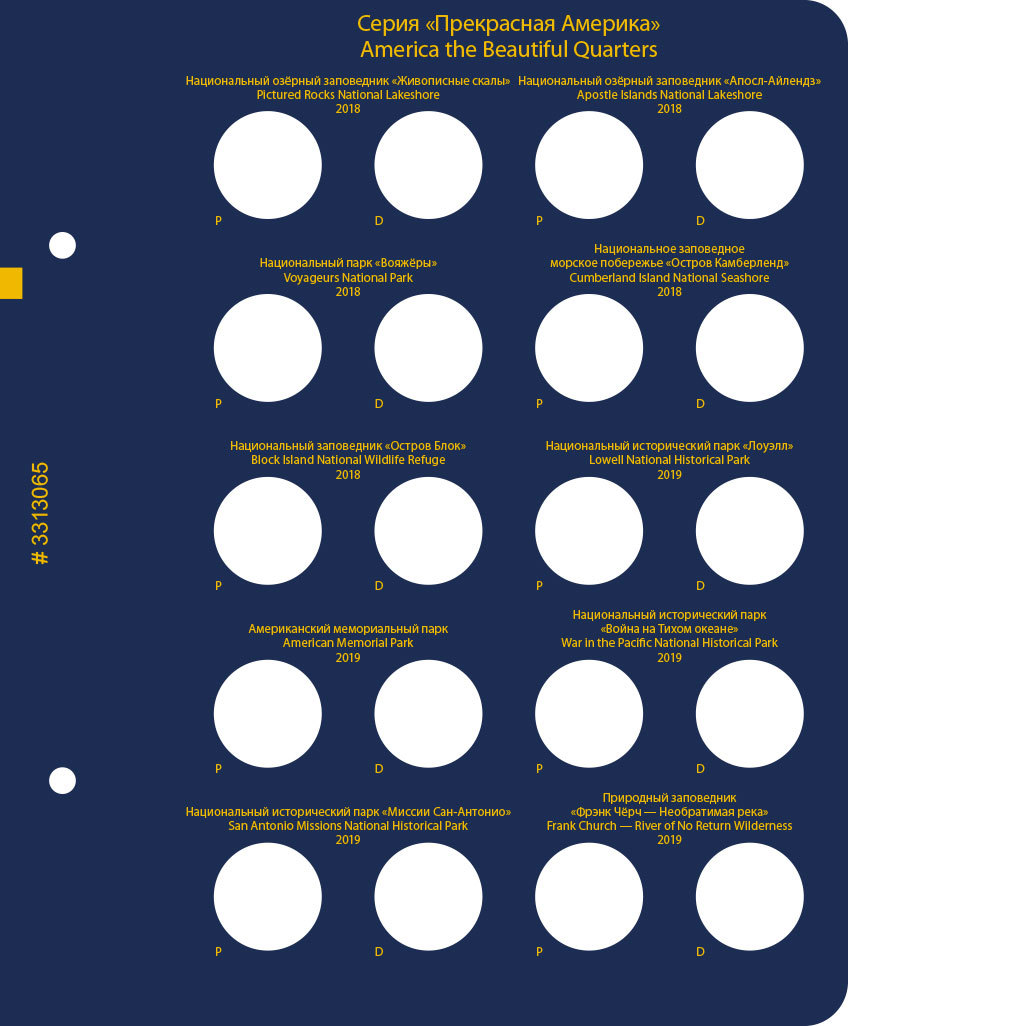 Альбом для монет Серия памятных монет США «Прекрасная Америка» (25 центов). Серия «professional»