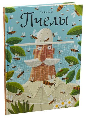 Петр Соха. Пчёлы