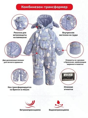 Особенности комбинезона Premont Зимний сон WP93064 GREY