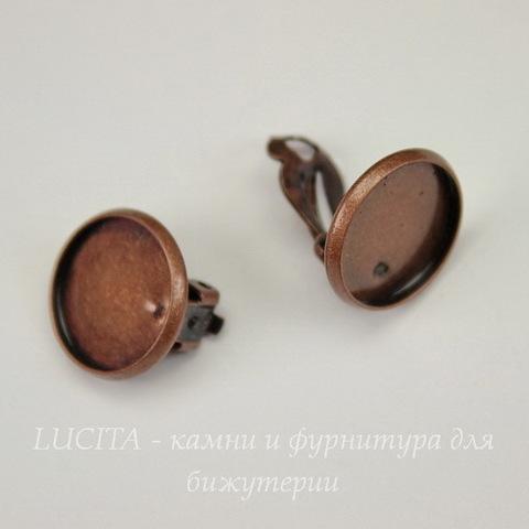 Основы для клипс с сеттингом для кабошона 14 мм (цвет - античная медь)