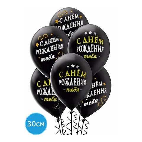 Воздушные шары чёрные С днём рождения тебя