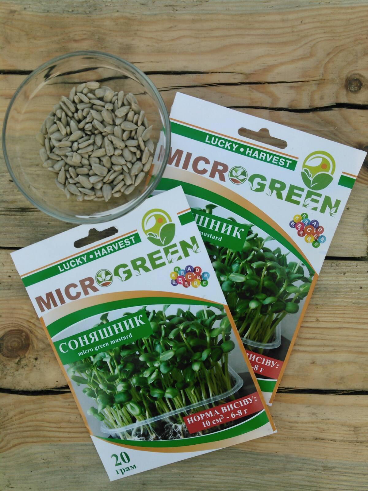 MICROGREEN SET ПОДСОЛНУХ для выращивания микрозелени ТМ LUCKY HARVEST