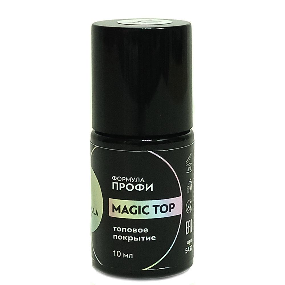 Формула Профи, Топ для гель-лака без липкого слоя Magic top 10 мл