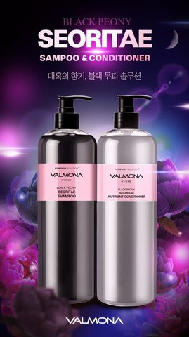 Шампунь с экстрактом чёрной сои и пиона 100 мл Valmona Powerful Solution Black Peony Seoritae Shampoo