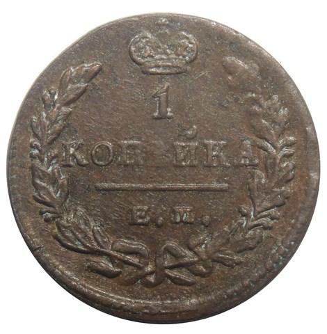 1 копейка Николай I. ЕМ ИК. 1829 год. VF-