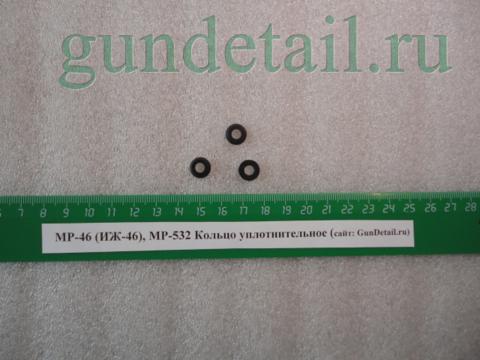Кольцо уплотнительное МР-46, ИЖ46, МР-532