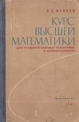 Курс высшей математики для учащихся заочных техникумов и самобразования