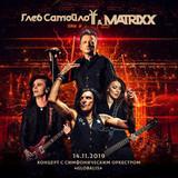 Глеб Самойлoff & The Matrixx / Концерт С Симфоническим Оркестром Globalis 14.11.2019 (2CD+DVD)